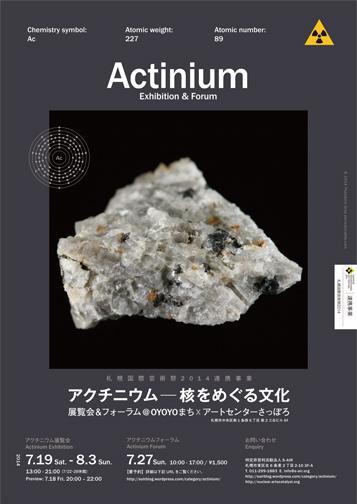 16日アクチニウムの準備、17日は...