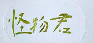 画像引用元 http://temphoto.exblog.jp/