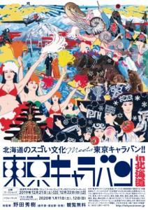 flyer-hokkaido-191101_1-438x620
