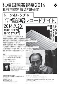 flyer-ifukube-02