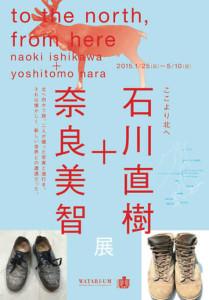 nara-ishikawa-watarium01