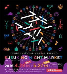 night-market-vol1