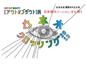 roppongix2013_main