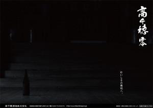画像引用元 http://seitaro-design.com/projects/高千穂酒造-高千穂-零-ブランド戦略/